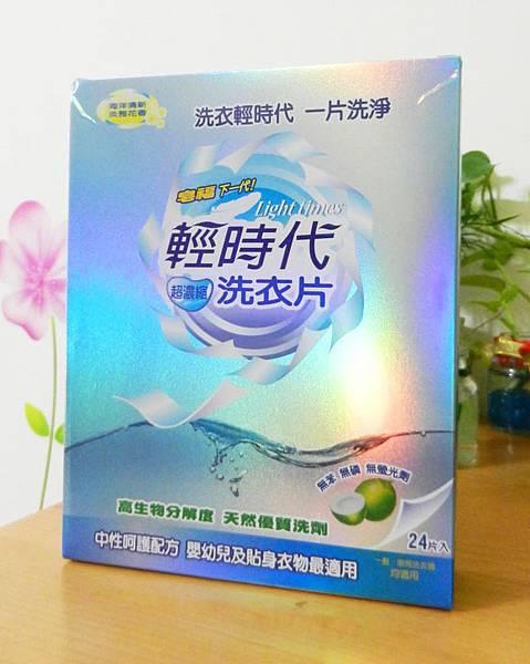 輕時代洗衣片 (2).JPG