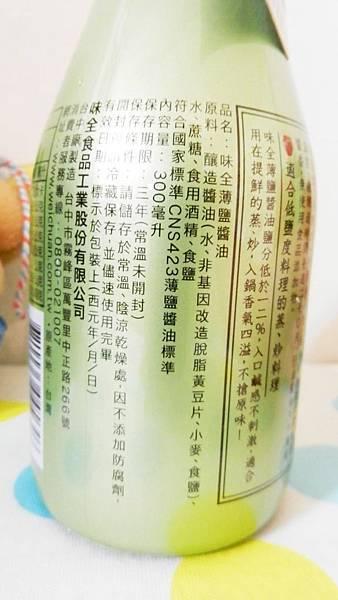 味全薄鹽醬油 (7).JPG