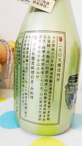 味全薄鹽醬油 (5).JPG