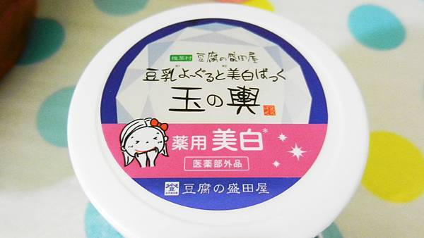 豆乳優格亮白面膜 (10).JPG