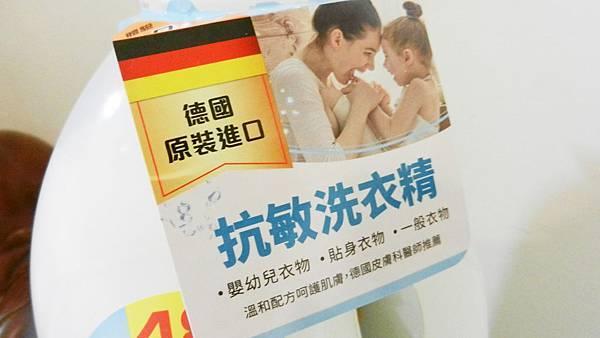 DALLI抗敏洗衣精 (2).JPG