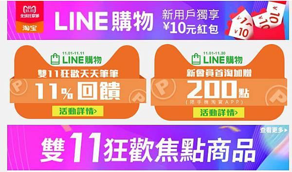 line購物 (4)