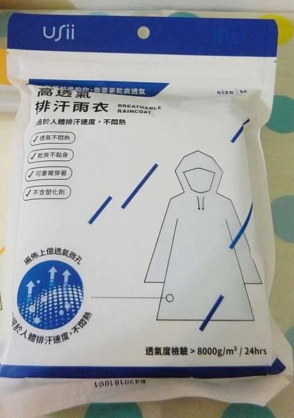 USii高透氣排汗雨衣 (4)
