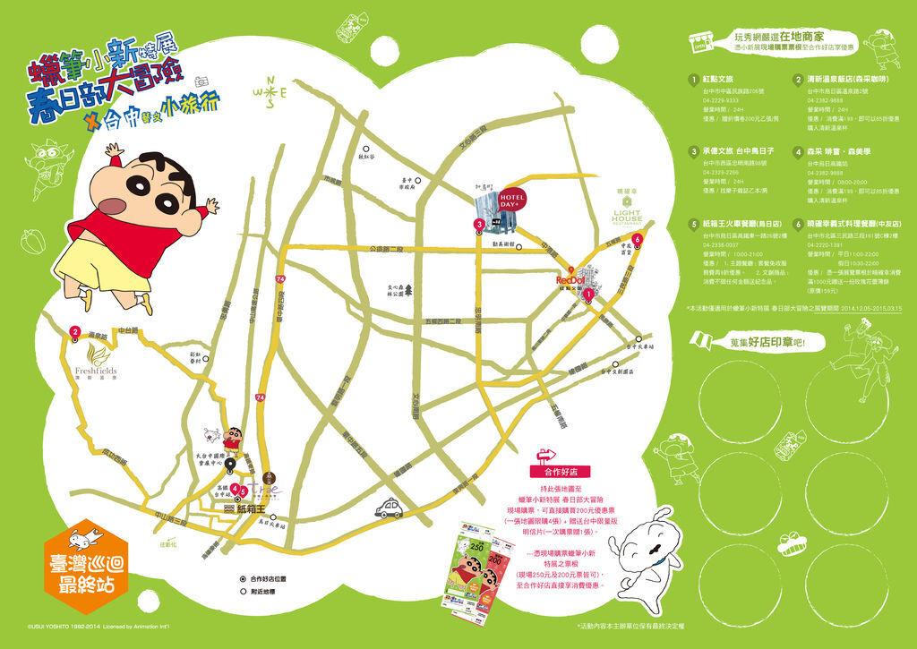 小新x好店地圖1205定稿-1