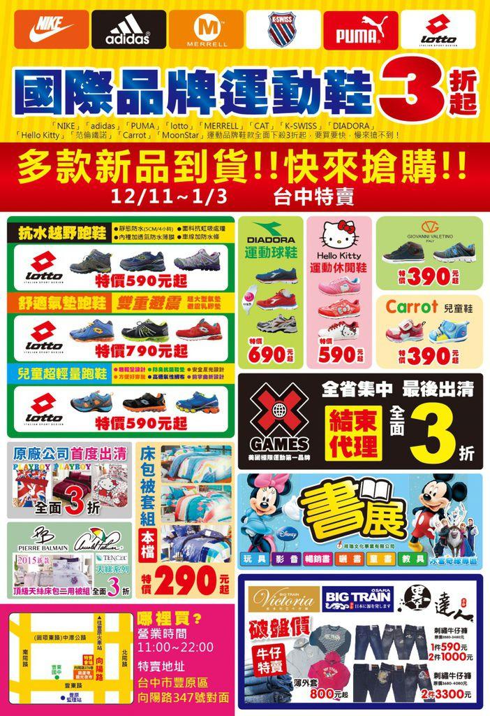 1041204-逢億-台中豐原向陽路特賣DM-雙面-01.jpg