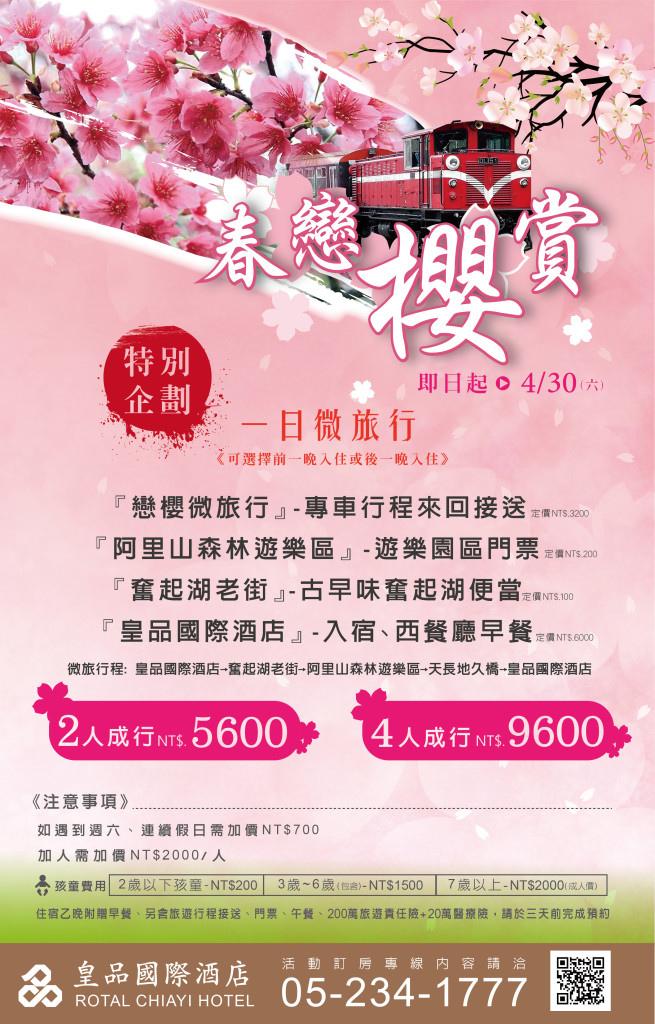 櫻花祭-1-655x1024