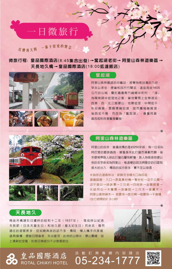 櫻花祭-2-656x1024