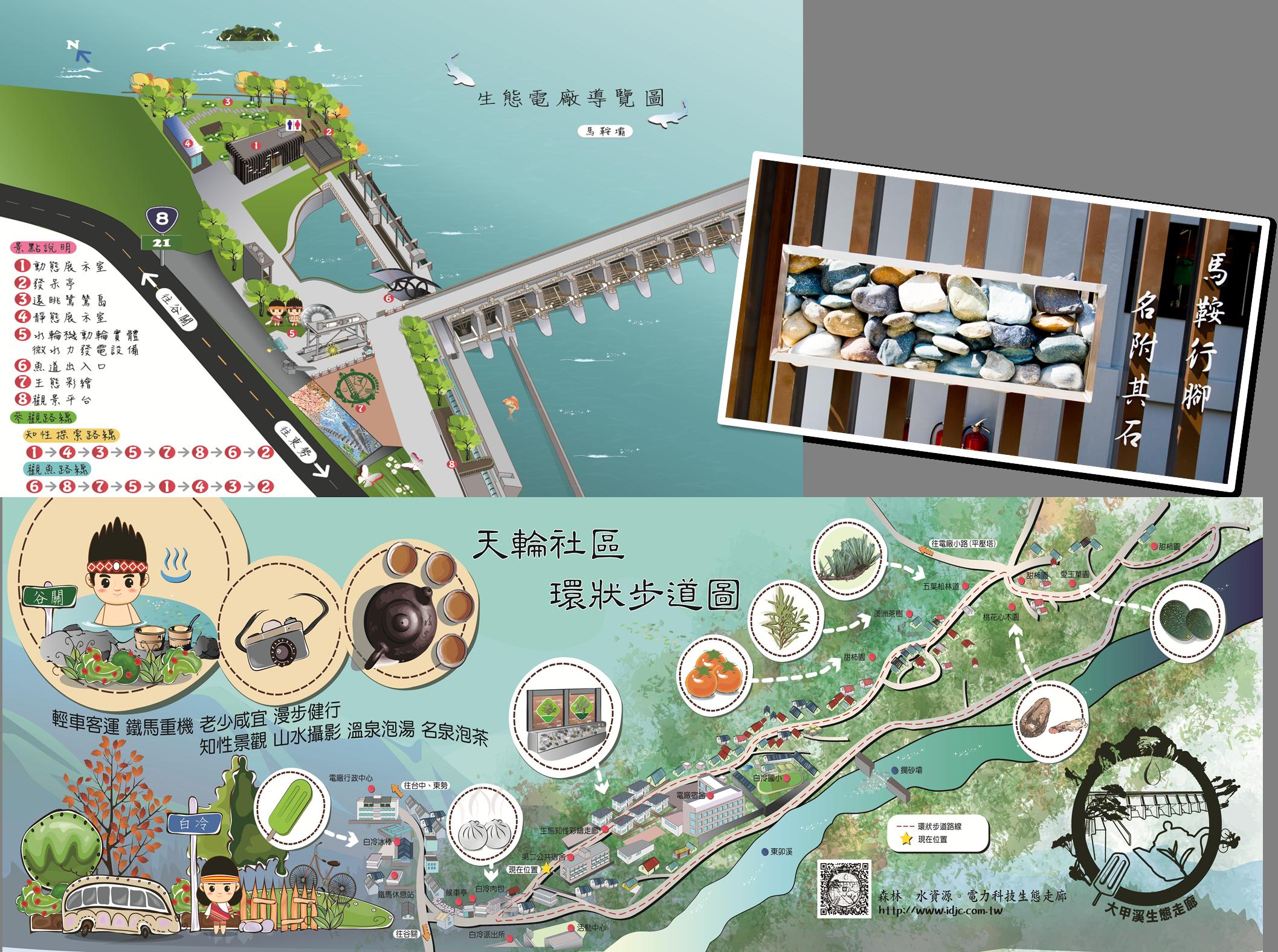 大甲溪馬鞍壩生態園區-結合電廠和周邊社區的生態走廊-1