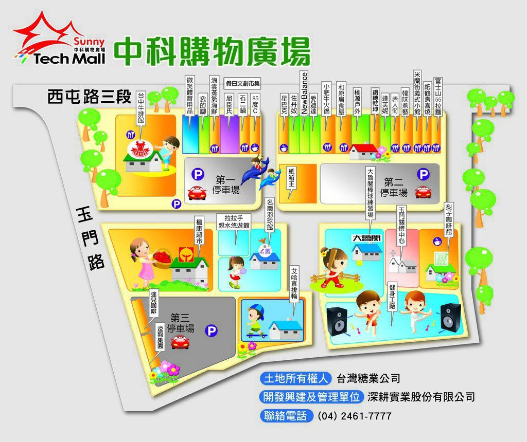 中科購物廣場平面圖