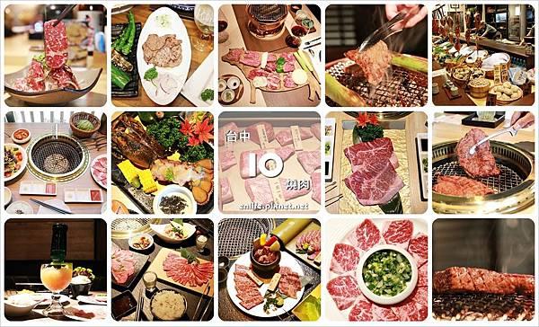 10 燒肉