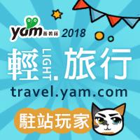 輕旅行-2018駐站玩家