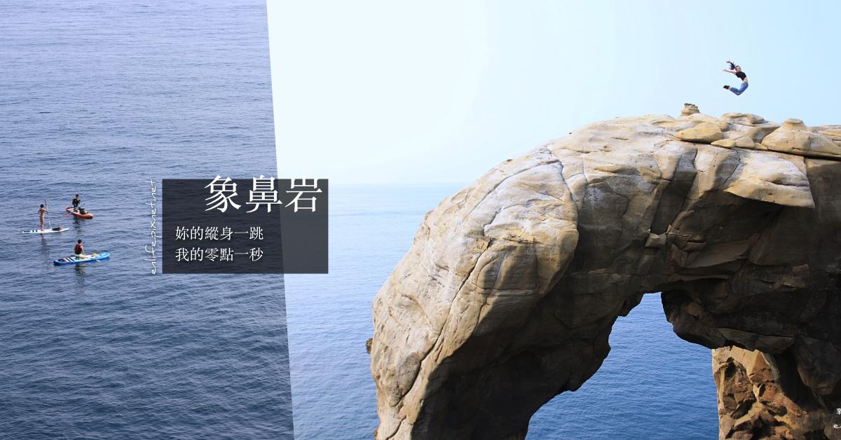 象鼻岩.png