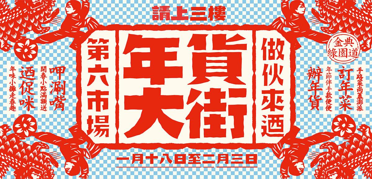 2019過年-官網-04