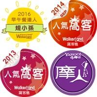 TaipeiWalker雜誌-2016搶鮮報早午餐達人
