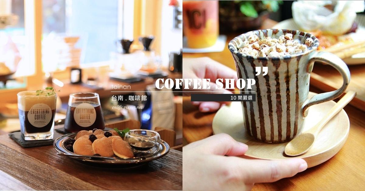 tainan cafe
