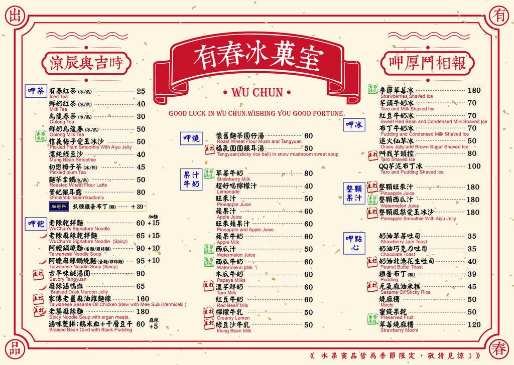 201910冰菓室-冬季菜單-01-3