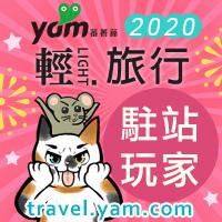 輕旅行-2020駐站玩家