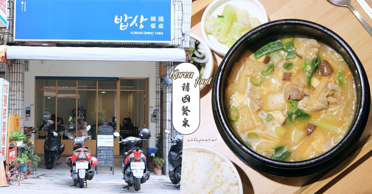 韓國餐桌.png