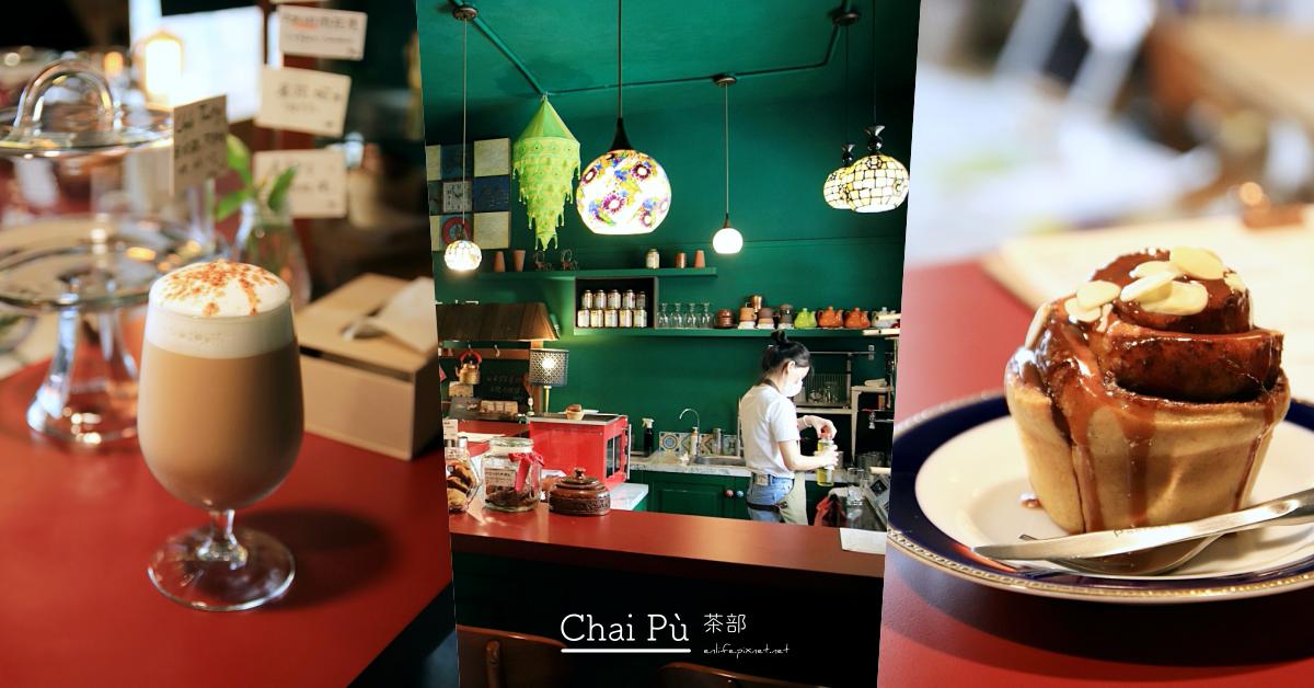 chai pu.png