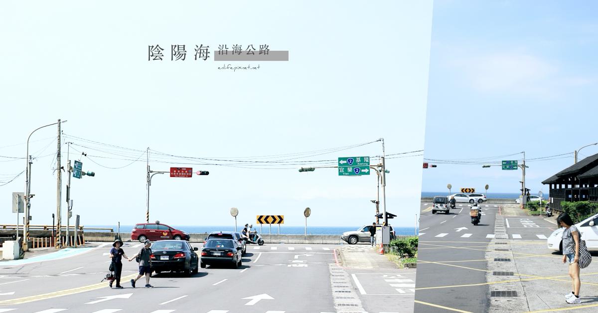 陰陽海.png