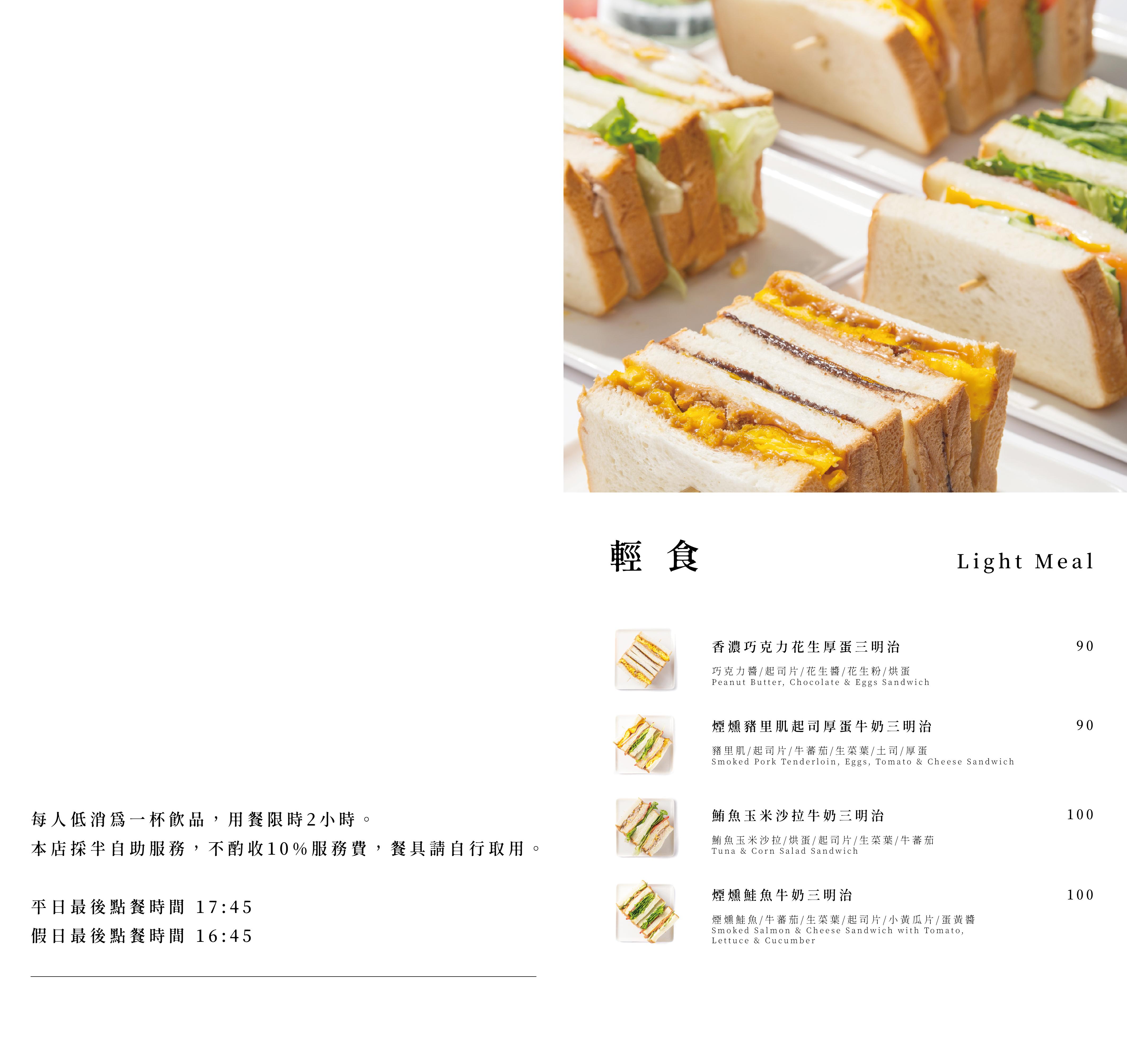 一物立方菜單_02.jpg