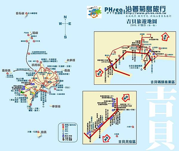 20090730 PHsea沿著菊島旅行吉貝旅遊地圖.jpg