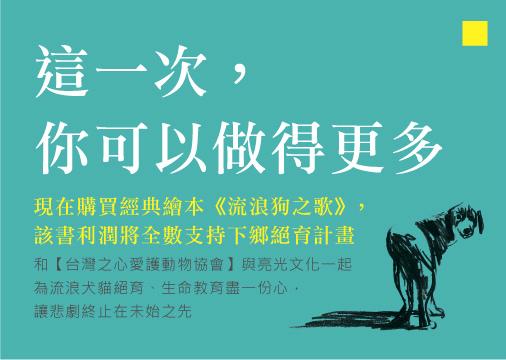 《流浪狗之歌》捐款計畫  (資料提供:亮光文化)
