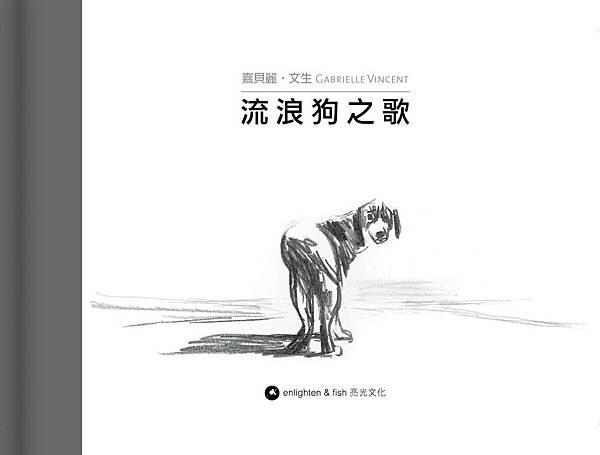《流浪狗之歌》繪本 (資料提供:亮光文化)