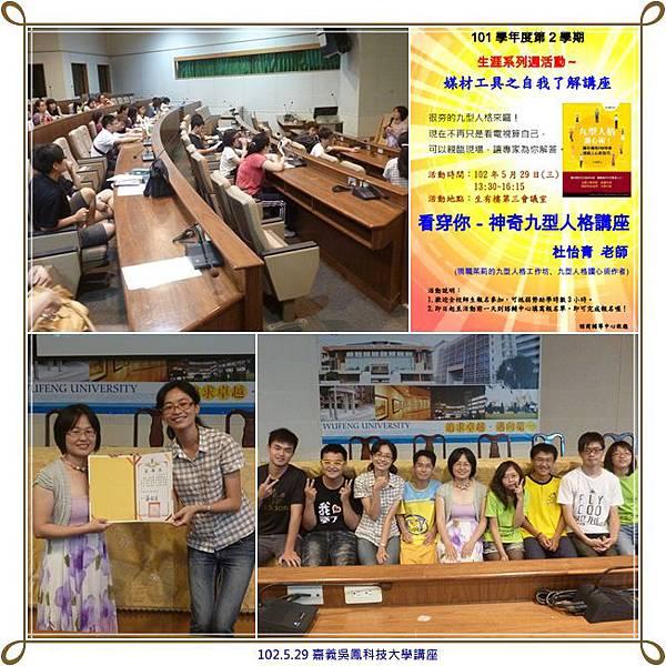 嘉義吳鳳科技大學講座