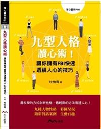 九型人格讀心術_封面小小.jpg