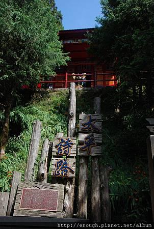 太平山 (68).JPG