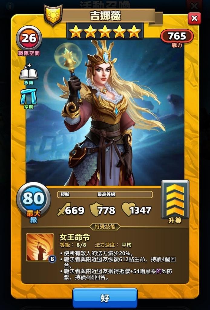 阿瓦隆-黃5女皇吉娜薇.jpg