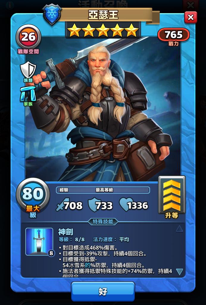 阿瓦隆-藍5亞瑟王.png