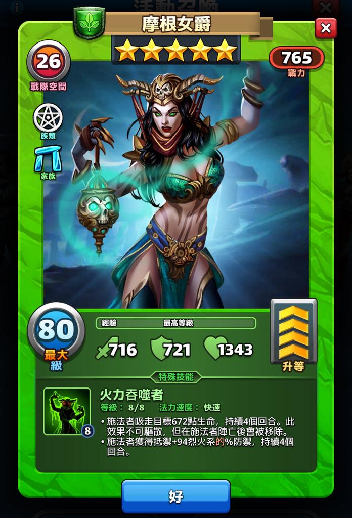 阿瓦隆-綠5摩根女爵.png