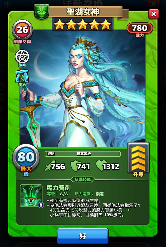 阿瓦隆-綠5聖湖女神.png