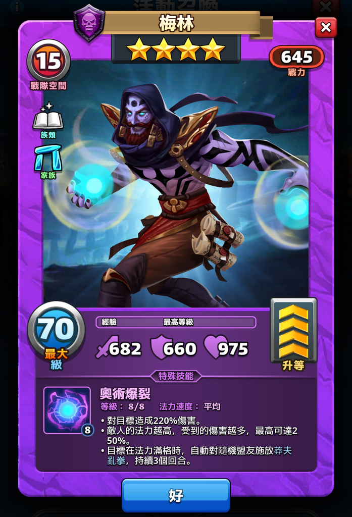 阿瓦隆-紫4梅林.png