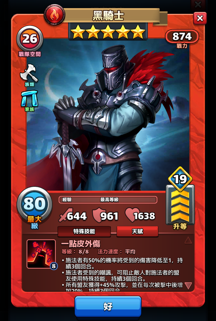 阿瓦隆-紅5黑騎士.png