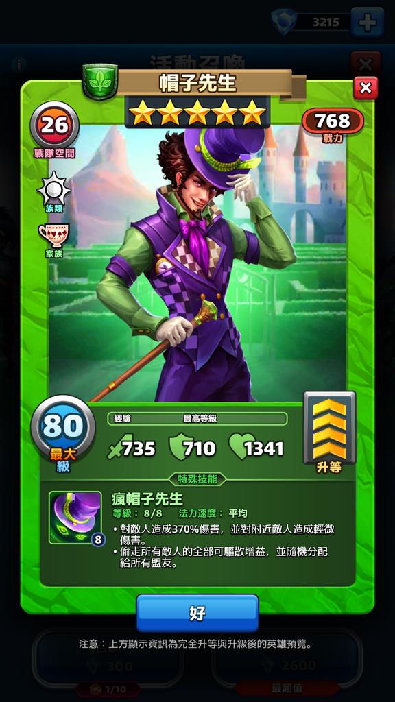 仙境謎語-帽子先生.png
