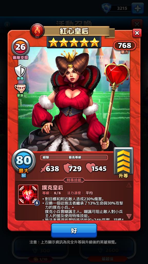 仙境謎語-紅心皇后.png