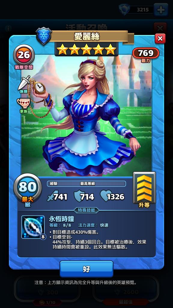 仙境謎語-愛麗絲.png