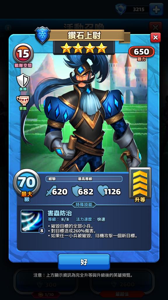 仙境謎語-鑽石上尉.png