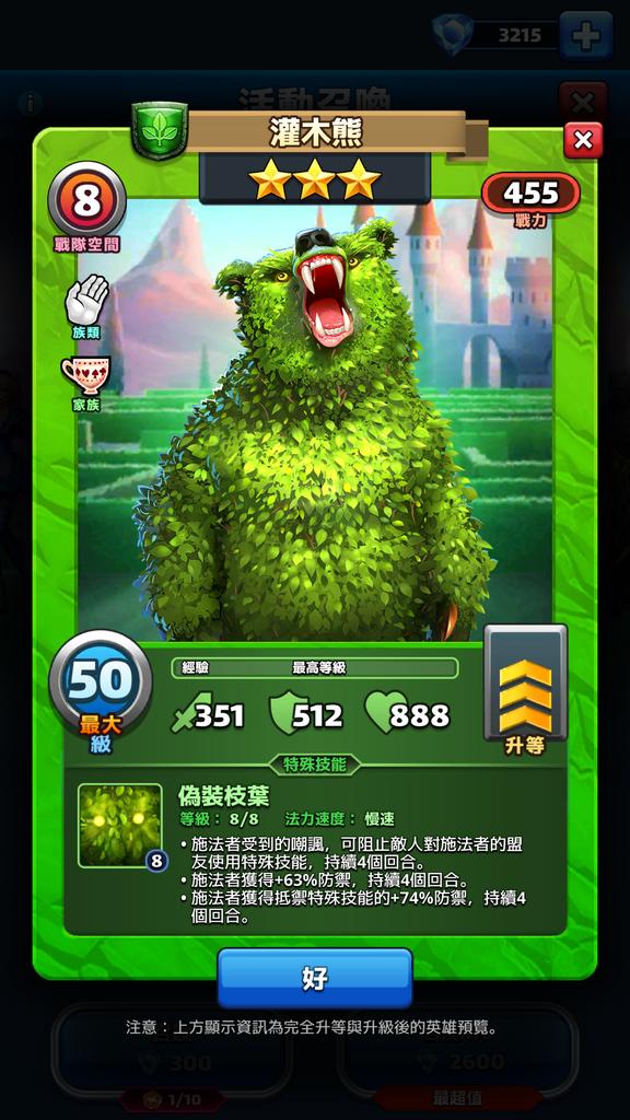 仙境謎語-灌木熊.png