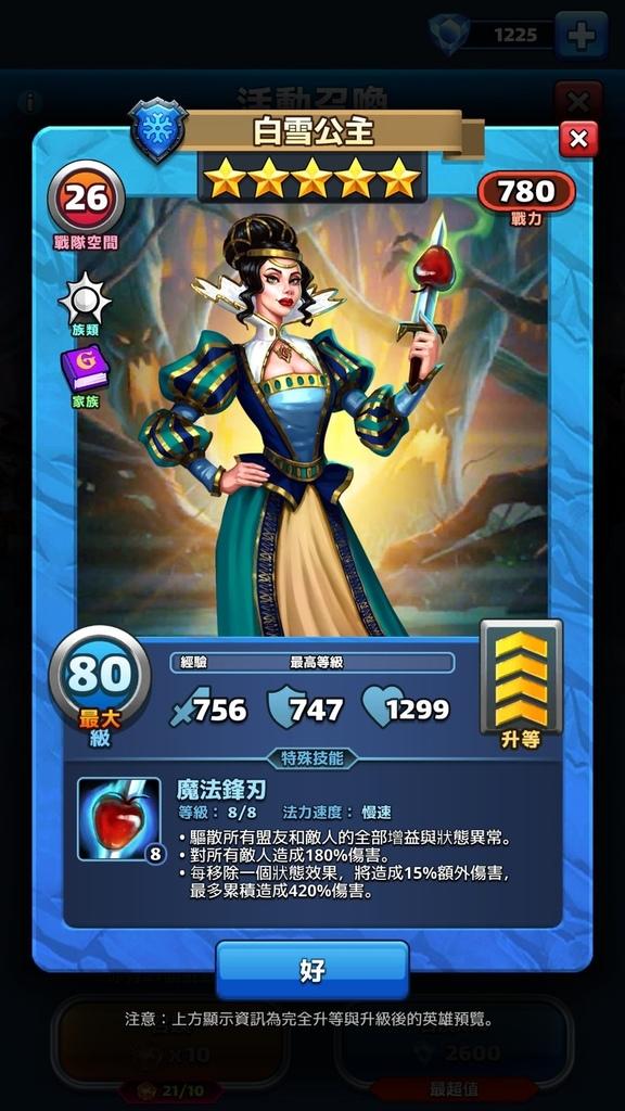 肅煞森林-藍色5星-白雪公主.jpg