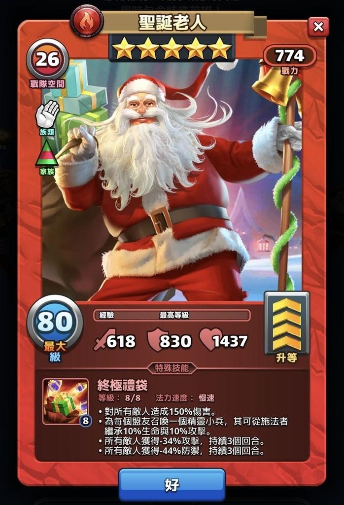 聖誕節-聖誕老人.jpg
