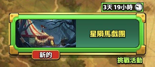 挑戰活動-星隕馬戲團.jpg