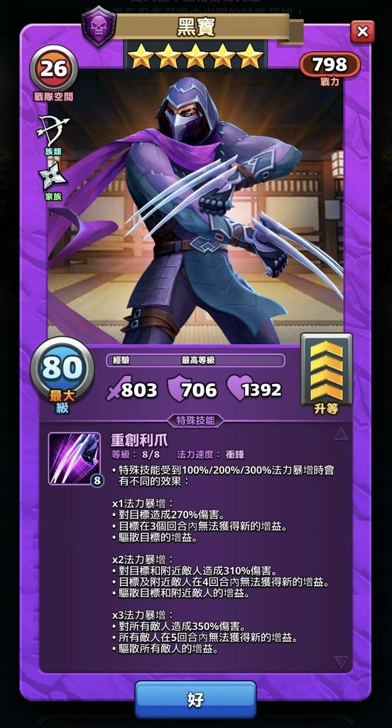 忍者5黑寶.jpg