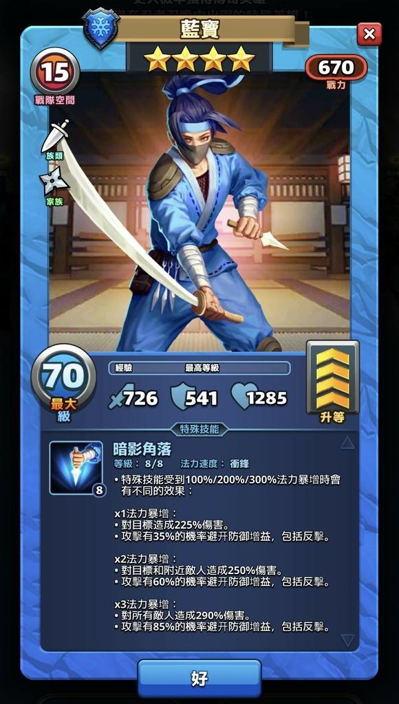 忍者4藍寶.jpg
