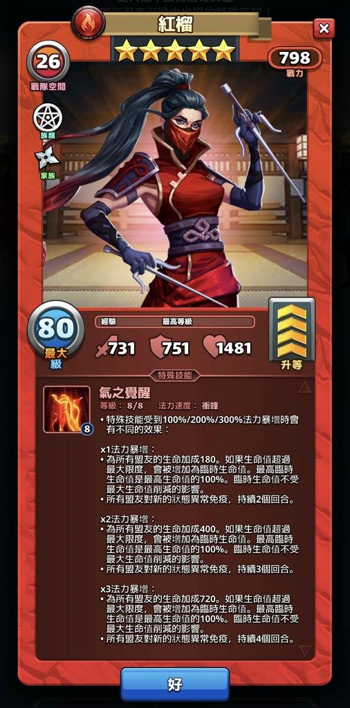 忍者5紅榴.jpg