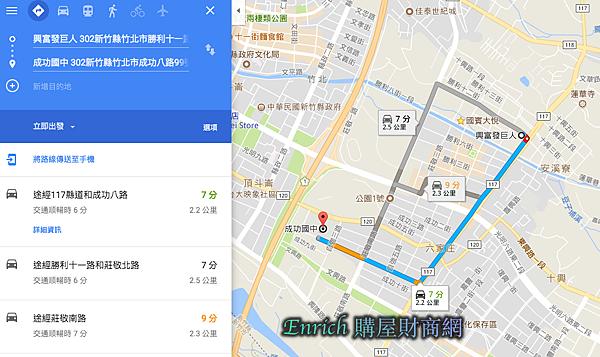 竹北興富發巨人周邊螢幕快照 2017-09-05 下午3.23.47