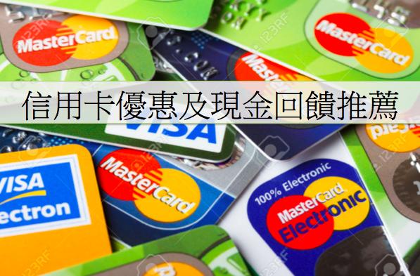 信用卡優惠及現金回饋比較